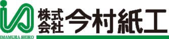 株式会社今村紙工|ロゴ画像